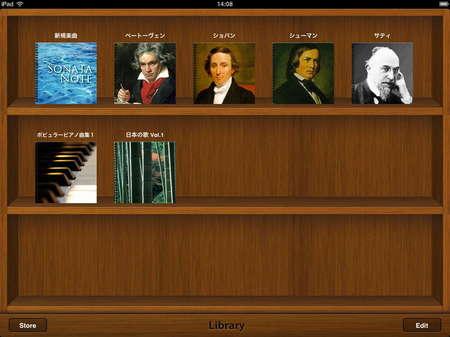 app_music_sonatanote_1.jpg