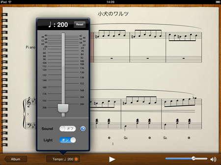 app_music_sonatanote_4.jpg