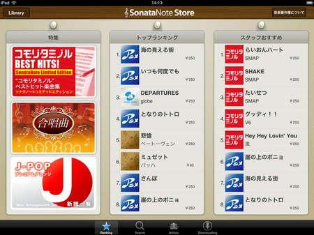 app_music_sonatanote_7.jpg