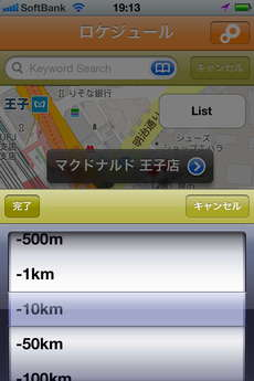 app_navi_locadule_5.jpg