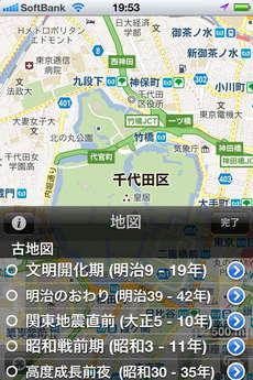 app_navi_tokyo_jisou_maps_2.jpg