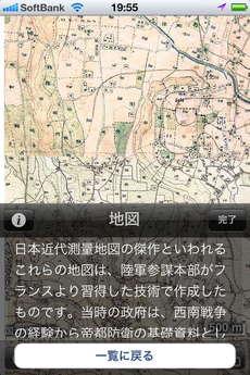 app_navi_tokyo_jisou_maps_4.jpg