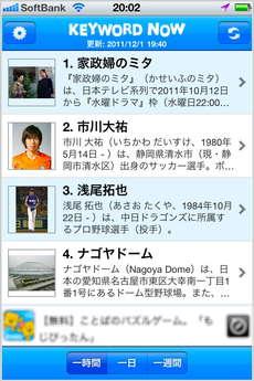 app_news_keyword_now_1.jpg
