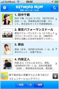 app_news_keyword_now_2.jpg