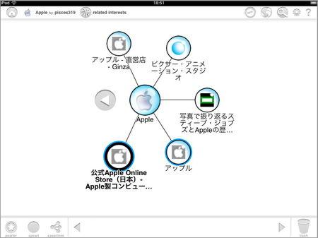app_prod_pearltrees_6.jpg