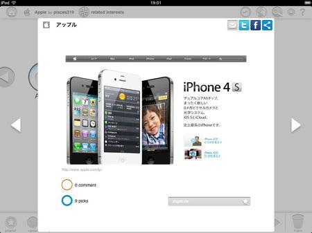 app_prod_pearltrees_8.jpg