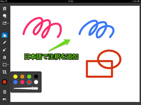 app_prod_skitch_for_ipad_4.jpg