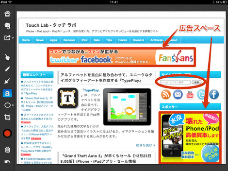 app_prod_skitch_for_ipad_5.jpg