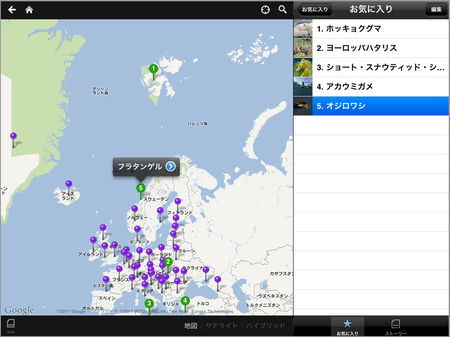 app_travel_fotopedia_wild_friends_5.jpg