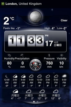 app_weather_weather_live_10.jpg