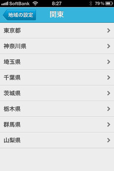 app_weather_yahoo_bosai_3.jpg