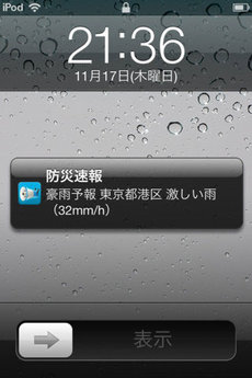 app_weather_yahoo_bosai_7.jpg