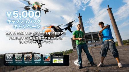 parrot_ar_dron_campaign_0.jpg