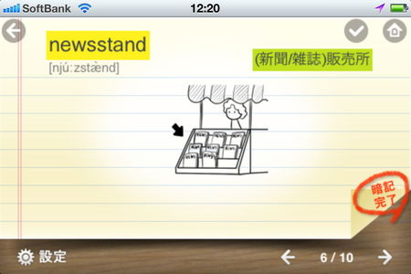 app_edu_word_sketch_4.jpg