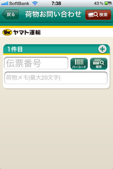 app_life_kuroneko_yamato_2.jpg