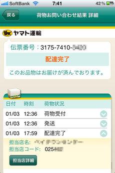 app_life_kuroneko_yamato_7.jpg
