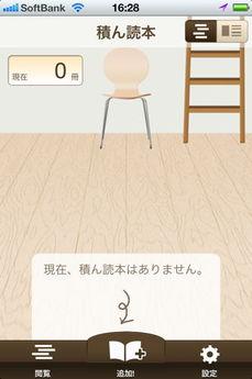 app_life_tsundokuhon_1.jpg