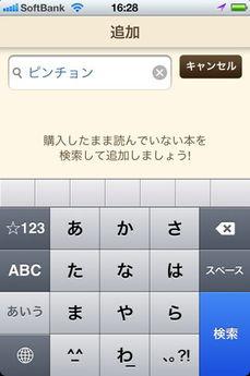 app_life_tsundokuhon_2.jpg