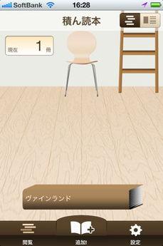 app_life_tsundokuhon_4.jpg