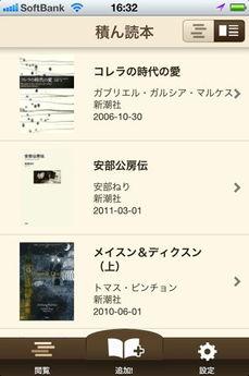 app_life_tsundokuhon_6.jpg
