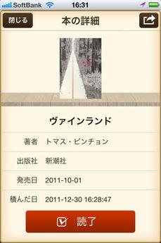 app_life_tsundokuhon_7.jpg
