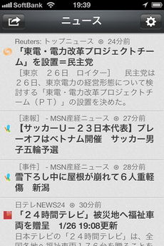 app_news_newsflash_1.jpg
