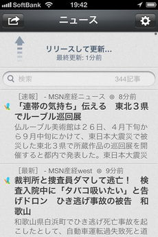 app_news_newsflash_2.jpg