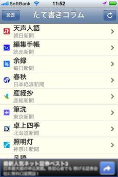app_news_v-column_1.jpg