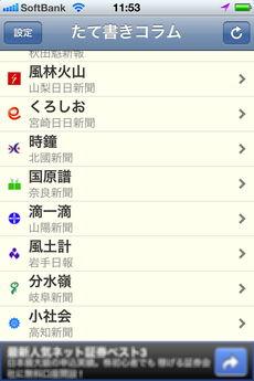 app_news_v-column_2.jpg