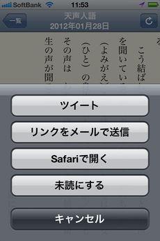 app_news_v-column_5.jpg