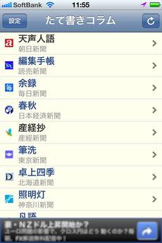 app_news_v-column_7.jpg