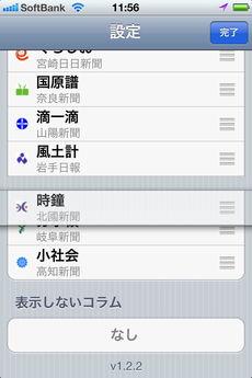 app_news_v-column_8.jpg
