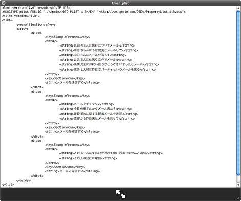 siri_japanese_ios51beta3_0.jpg