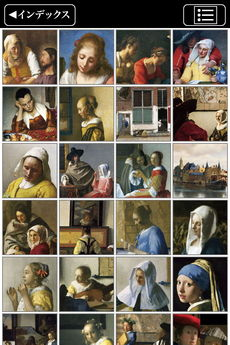 app_edu_vermeer_the_kingdom_of_ight_3.jpg