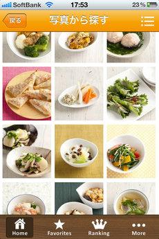app_health_kafun_yakuzen_11.jpg
