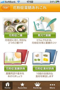 app_health_kafun_yakuzen_12.jpg