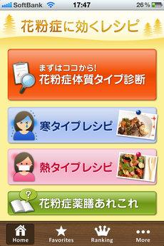 app_health_kafun_yakuzen_2.jpg