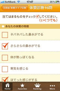 app_health_kafun_yakuzen_3.jpg