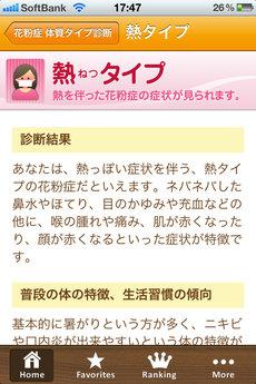 app_health_kafun_yakuzen_4.jpg