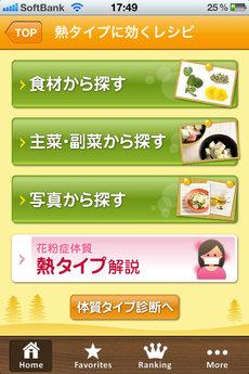 app_health_kafun_yakuzen_5.jpg