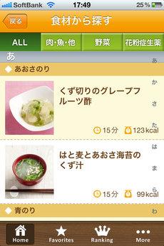 app_health_kafun_yakuzen_6.jpg