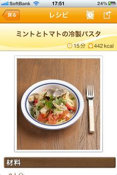 app_health_kafun_yakuzen_7.jpg