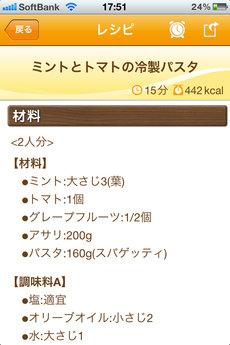 app_health_kafun_yakuzen_8.jpg