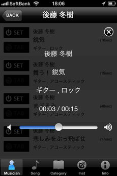 app_music_real_sound_4.jpg