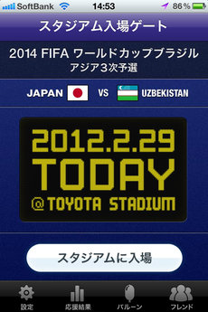 app_sports_japan_stadium_5.jpg