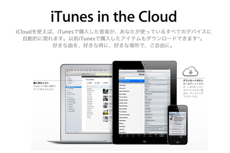 itunes_cloud_japan_0.jpg