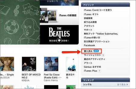 itunes_cloud_japan_2.jpg