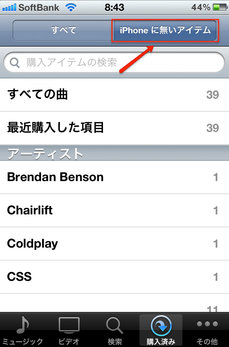 itunes_cloud_japan_5.jpg