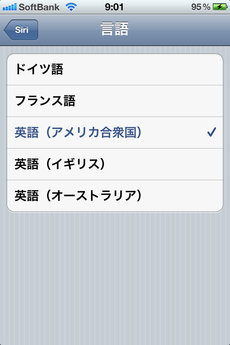 siri_speaks_japanese_3.jpg
