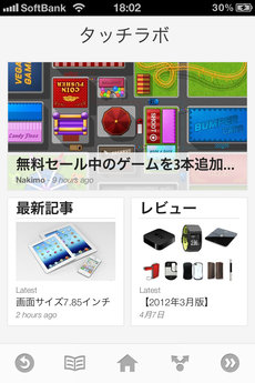 app_news_google_currents_5.jpg
